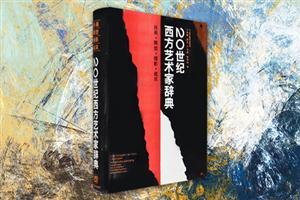 20世纪西方艺术家辞典·绘画·雕塑·摄影·建筑