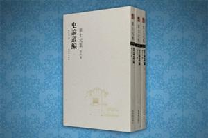 史论丛编-单士元集-第四卷(全三册)