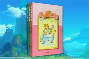 团购:金牌故事3册:侦探·童话·武侠