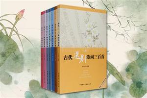 中华好诗词主题阅读7册