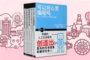 最科学系列5册