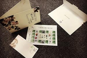 汪曾祺逝世20周年纪念邮票
