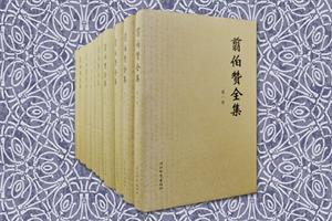 翦伯赞全集-(共十卷)