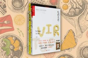 团购:吃的美德+美食情书+本味家常菜