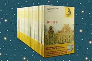 团购:亚森.罗平探案全集少儿版全30册