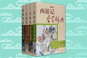 团购:中国古代小说名著鉴赏系列4册