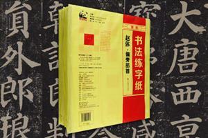 团购:书法练字纸15种