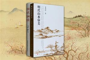 团购:中国历代绘画鉴赏+明代山水审美