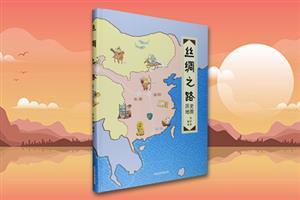丝绸之路(历史地图)