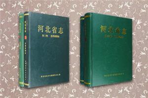 团购:河北省志:自然地理志+监察志(精)