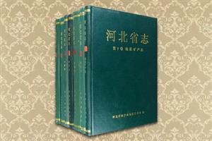 团购:(精)河北省志7卷