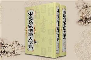 团购:(精)宋元明清名家书法大字典2册