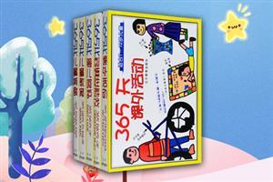 团购:365天亲子丛书5册