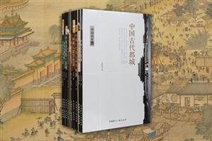 团购:中国读本三·10种