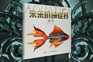 团购:(精)未来机械世界:昆虫+海洋