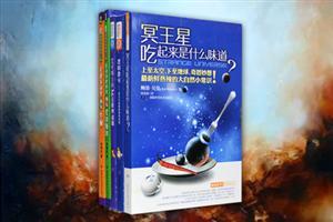 团购:趣味科学之旅5册