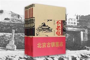 团购:北京地方志·古镇图志丛书6册