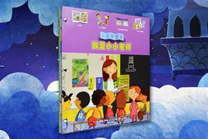 团购:小小梦想家3册