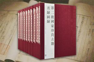 (精)第二批国家珍贵古籍名录图录( 全十册 )