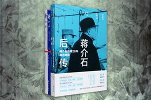 团购:蒋介石传记3册