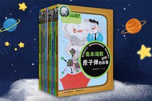 团购:科学家讲的科学故事10册(一)