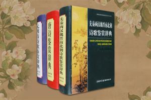 团购:中国古典诗词曲赋鉴赏3册