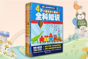 团购:美国儿童创意教育系列4册(4-7岁)