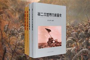 团购:战争画史2种