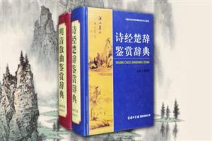 团购:诗经楚辞鉴赏辞典+明清散曲鉴赏辞典