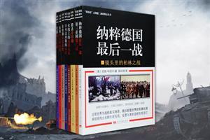 团购:《看历史》之视觉二战影像志丛书8册