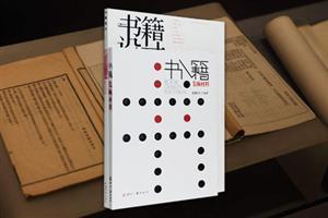 团购:书籍装帧与设计2册