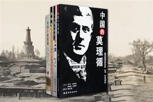 团购:莫理循与近代中国4册