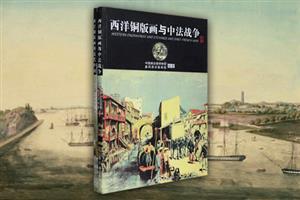 团购:西洋铜版画中的中国历史2册