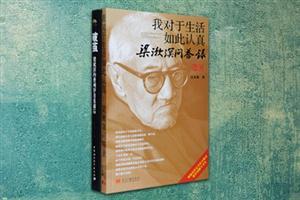 团购:梁漱溟问答录+破茧