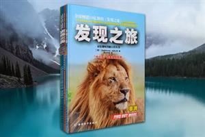 团购:(精)发现之旅·地理4册