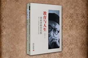团购:冯友兰论教育+梁漱溟教育文集