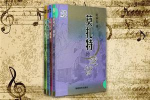 团购:月光丛书4册