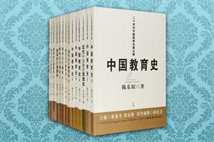 团购:二十世纪中国教育名著丛编8种