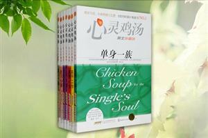 团购:英文珍藏版·心灵鸡汤7册