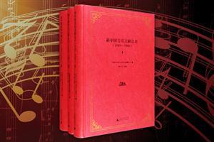 1949-1966-新中国音乐文献总目-(全三册)
