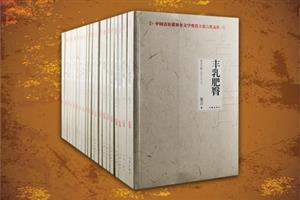 莫言文集-中国首位诺贝尔文学奖得主最新全本文集-(全20册)