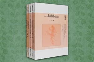 团购:21世纪学术文库5册