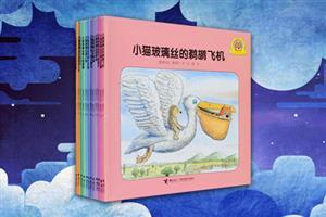 团购:小猫玻璃丝系列绘本12册