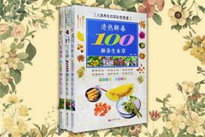 团购:人体养生百草彩色图谱3册
