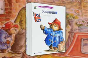 柏灵顿宝宝熊家庭教养图画书-(全12册)