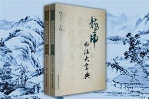 团购:书法大字典·福寿+龙虎