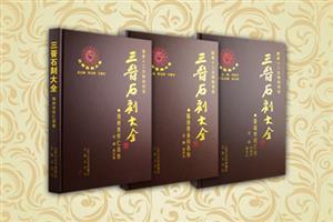 (精)三晋石刻大全:临汾市永和县卷