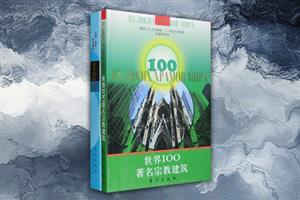 团购:金字塔的传奇+世界100著名宗教建筑