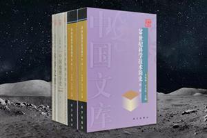 团购:中国文库·科学技术类5种