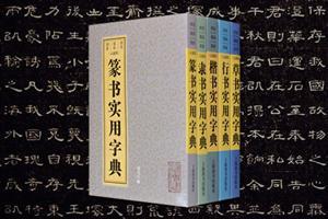 团购:楷书实用字典5册